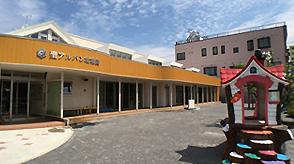 聖アルバン幼稚園外観