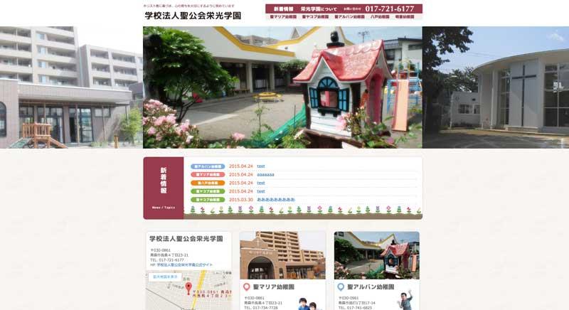 画像:栄光学園ホームページ開設のお知らせ